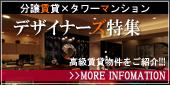 分譲賃貸・タワーマンション等のデザイナーズ物件特集