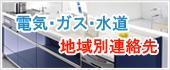 電気・ガス・水道連絡先