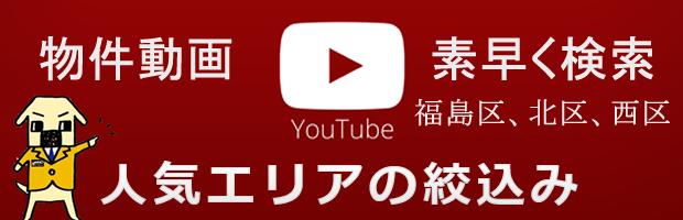 You Tube絞り込み検索